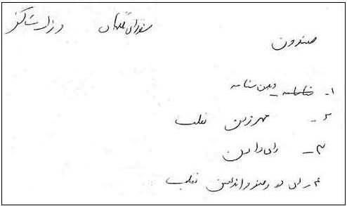 مهدی هاشمی دست خط تقلب سند روزنامه ایران